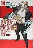 炎炎ノ消防隊(14) (講談社コミックス)