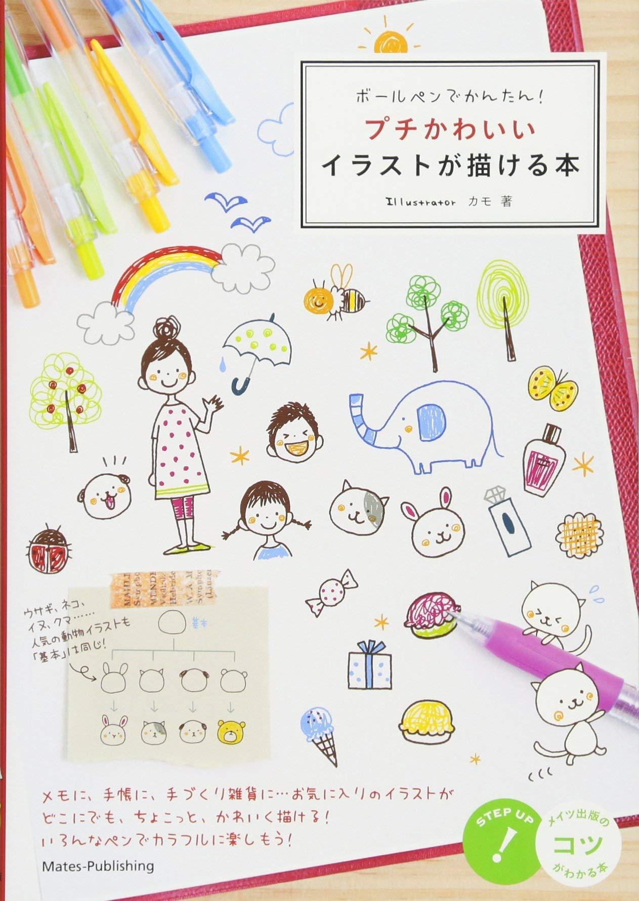 ボールペンでかんたん! プチかわいいイラストが描ける本 (コツが