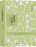 北京东方经纬·朱自清精美散文(名家散文珍藏版)