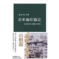 日米地位協定-在日米軍と「同盟」の70年 (中公新書)