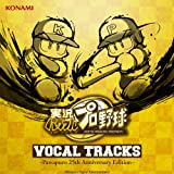 実況パワフルプロ野球 VOCAL TRACKS -パワプロ 25th Anniversary Edition-(特典なし)