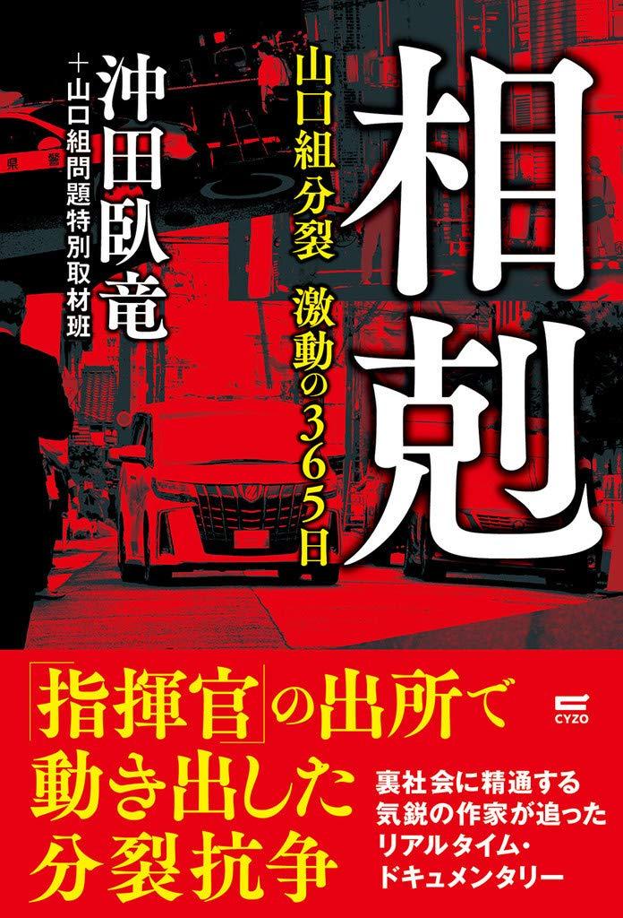 研究 を する 山口組 会 神戸 神戸山口組を研究する会(23ページ目)