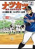 ナツカツ 職業・高校野球監督(2) (ビッグコミックス)