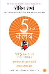 The 5 AM Club (Hindi) Paperback