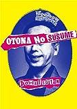 オトナノススメ(初回限定盤)(DVD付)