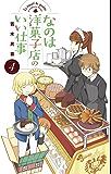 なのは洋菓子店のいい仕事(4) (少年サンデーコミックス)
