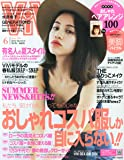 ViVi (ヴィヴィ) 2014年 06月号 [雑誌]