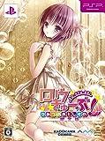 ロウきゅーぶ! ひみつのおとしもの 限定版 (オリジナルアニメーションDVD「智花のいちごサンデー」 同梱) - PSP