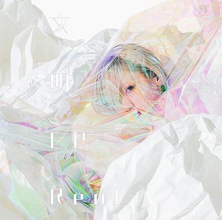 文明EP (通常盤)