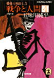 戦争と人間 4~髑髏の舞踏4、5~ (光文社文庫)