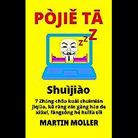 Pòjiě Tā (Shuìjiào): 7 Zhǒng chāo kuài shuìmián jìqiǎo, kě ràng nín gèng hǎo de xiūxí, fàngsōng hé huīfù tǐlì (Hack It Book 2) (English Edition)