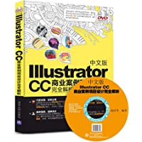 中文版Illustrator CC商业案例项目设计完全解析(附DVD光盘)