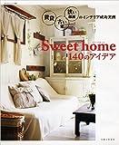 Sweet home 140のアイデア―賃貸・古い家・狭い部屋のインテリア成功実例 (私のカントリー別冊)