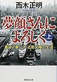 夢顔さんによろしく〈上〉最後の貴公子・近衛文隆の生涯 (集英社文庫)