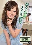 【アウトレット】彼女の姉貴とイケナイ関係 石原莉奈 アイデアポケット [DVD]