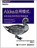 Akka应用模式:分布式应用程序设计实践指南