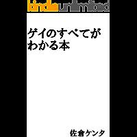 gaynosubetegawakaruhon (Japanese Edition)