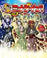 ドラゴンクエストX みんなでインするミナデイン!  vol.3 (SE-MOOK)