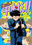 ガンバレ! 中村くん! ! (EDGE COMIX)