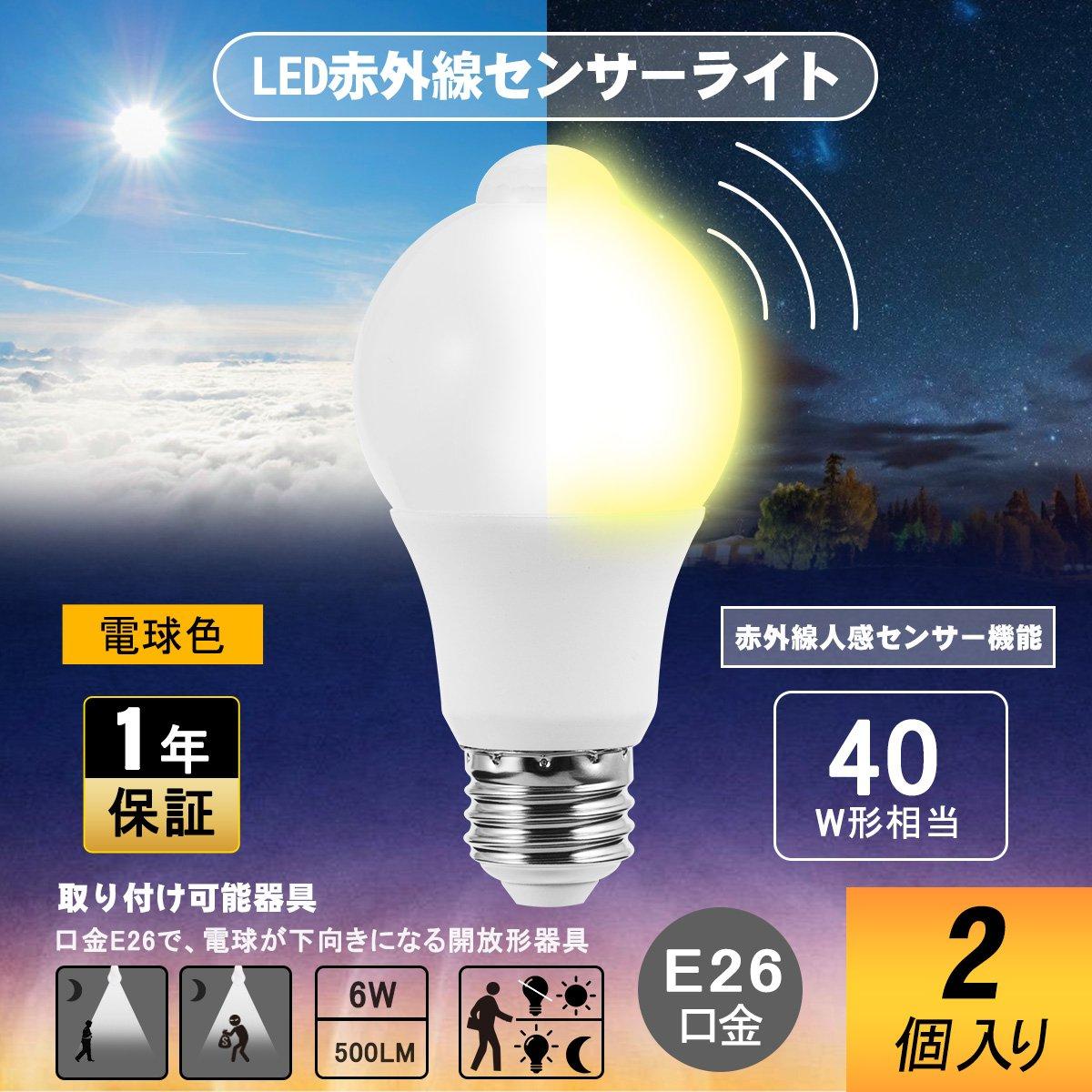 DORESshop LED電球 人感センサー付き E26口金 40W形相当 電球色 500lm 夜間自動点灯 省エネ 防犯 玄関 駐車場 トイレ 廊下 2個入