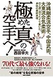極めた真の空手へ!: 沖縄剛柔流空手、中国武術、大東流合気柔術の三源一流でたどり着いた、 身体の最終原理