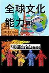 Global Competence Revisited: Chinese Version (Chinese Edition) Hardcover