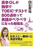 高卒OLが独学でTOEICで800点取って英語がペラペラになった勉強法 (リンダパブリッシャーズの本)