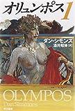 オリュンポス 1 (ハヤカワ文庫SF シ 12-12)