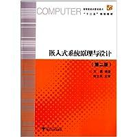 """高等院校计算机技术""""十二五""""规划教材:嵌入式系统原理与设计(第2版)"""