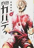 灼熱カバディ (8) (裏少年サンデーコミックス)