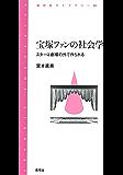 宝塚ファンの社会学 スターは劇場の外で作られる (青弓社ライブラリー)