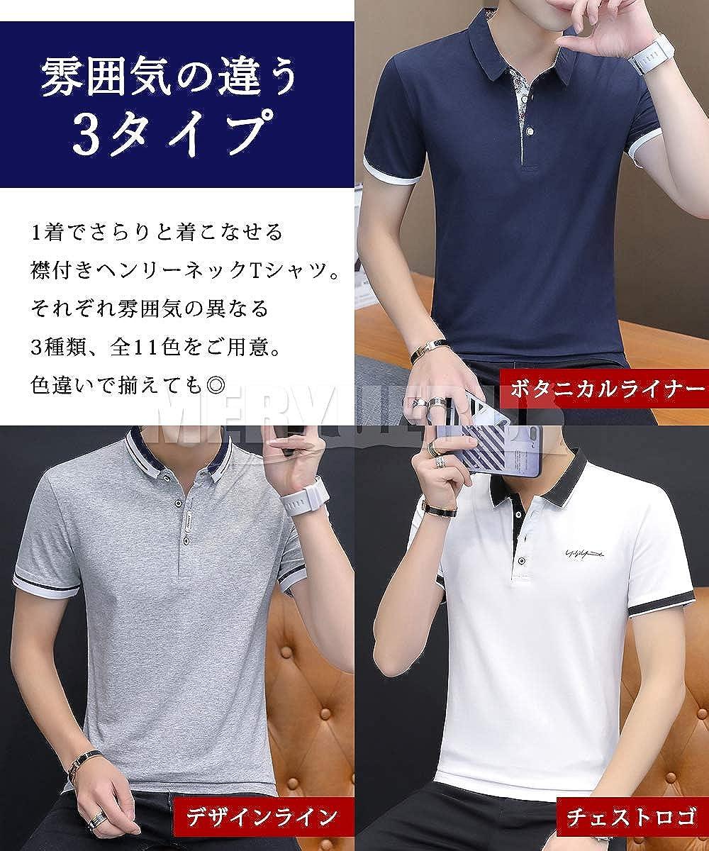 半袖 ポロシャツ 3タイプ メンズ カジュアル お洒落 大人 選べる シャツ スタイル [meryueru(メリュエル)] トップス