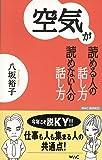 空気が読める人の話し方読めない人の話し方 (WAC BUNKO 72)