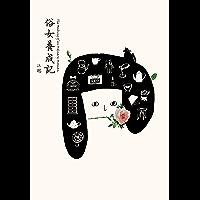 俗女養成記 (Traditional Chinese Edition)