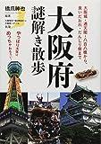 大阪府謎解き散歩 (新人物文庫)