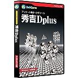 秀吉Dplus アカデミック版シングルユーザー