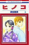 ヒノコ 6 (花とゆめCOMICS)