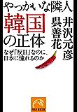 やっかいな隣人 韓国の正体―-なぜ「反日」なのに、日本に憧れるのか (祥伝社文庫)