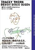 安アパートのディスコクイーン──トレイシー・ソーン自伝 (ele-king books)