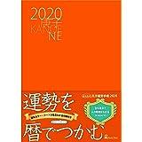 孔子経営手帳 2020