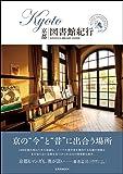 KYOTO図書館紀行 (玄光社MOOK KYOTO INTELLIGENT TRIP 1)