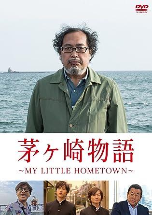 茅ヶ崎物語 ~MY LITTLE HOMETOWN~ [DVD]