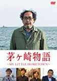 茅ヶ崎物語 ~MY LITTLE HOMETOWN~ [DVD]