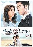 [DVD]ずっと恋したい DVD-BOX4