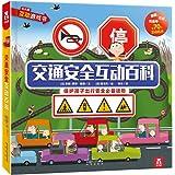 交通安全互动百科(互动游戏书)