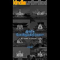 இங்கே போயிருக்கிறீர்களா? - பயணக் கட்டுரைகள் (Tamil Edition)