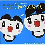 あかりおねえさんのニコニコへんなうた 2019 ([CD+テキスト])