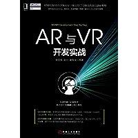 AR与VR开发实战(附2800元线上课程)