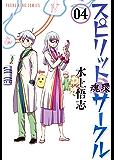スピリットサークル (4) (ヤングキングコミックス)