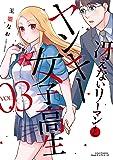 冴えないリーマンとヤンキー女子高生 3 (リラクトコミックス Hugピクシブシリーズ)